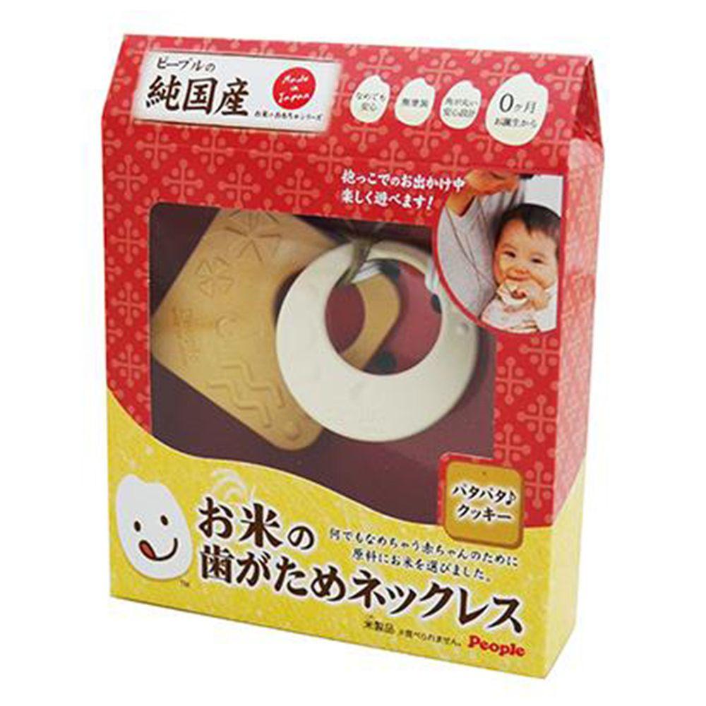 日本 People - 米的項鍊咬舔玩具(餅乾造型)