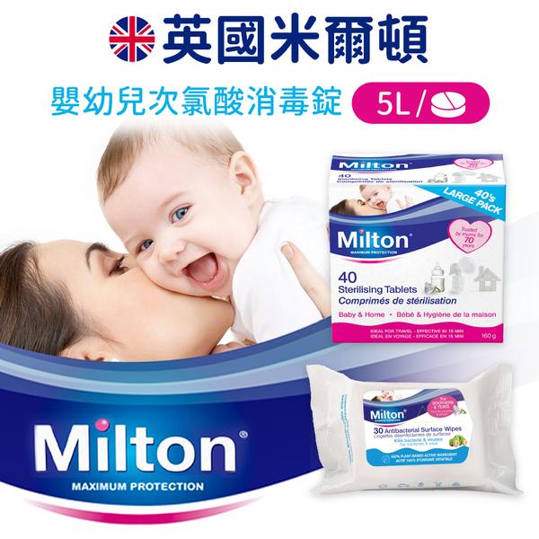 【英國 米爾頓】嬰幼兒專用消毒錠