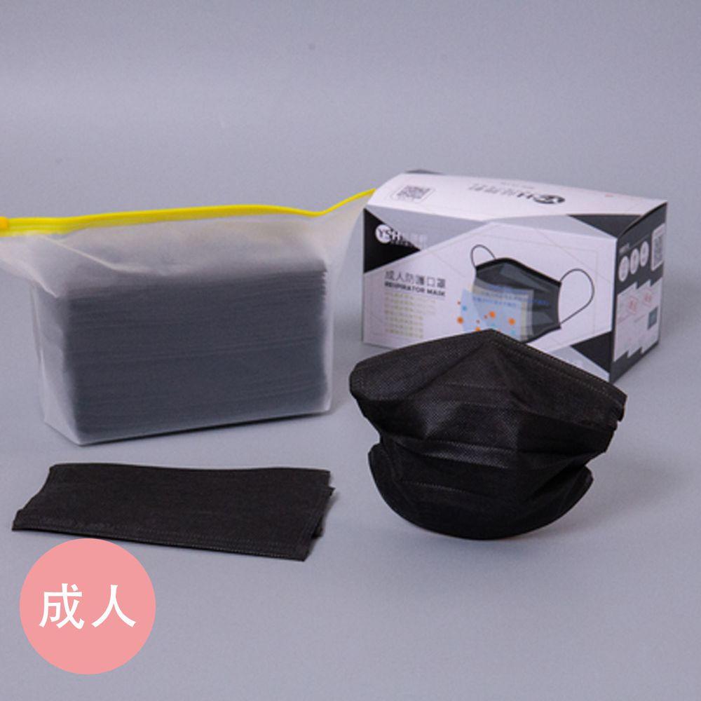 YSH 益勝軒 - 成人平面防護防塵口罩-黑色 (17.5x9.5cm)-50入/盒(未滅菌)