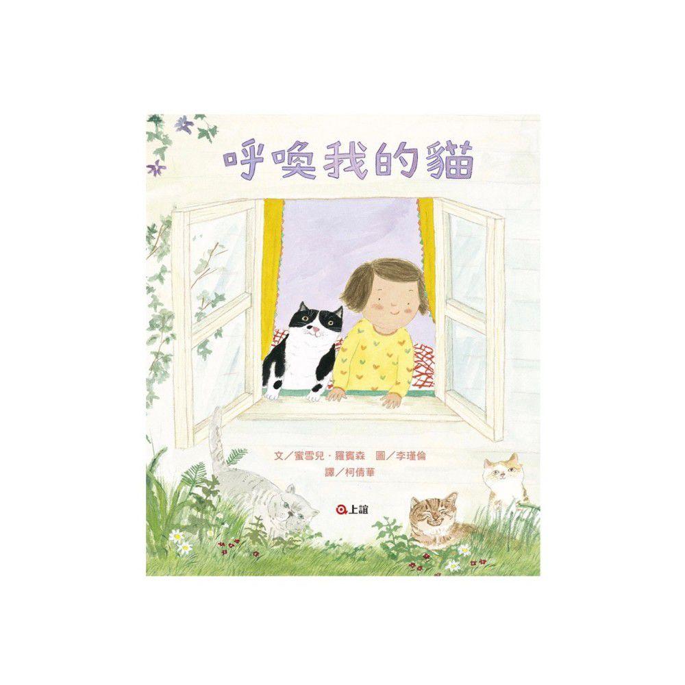 呼喚我的貓-李瑾倫〔國際級〕亞洲首位~與英國Walker出版社合作