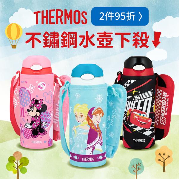 2件95折!日本 THERMOS 膳魔師,保溫杯、保溫瓶、燜燒罐