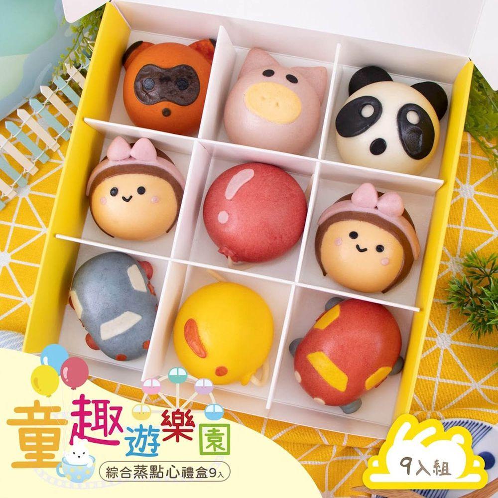 艾酷奇 - 童趣遊樂園 綜合蒸點心禮盒 (9入)-(葷)-小豬(香蔥豬肉)X1、熊貓(香菇豬肉)X1、小妞妞(紅豆)X2、狸貓(奶油綠豆沙)X1、紅車車(芝麻)X1、藍車車(芝麻)X1、黃氣球饅頭X1、紅氣球饅頭X1 (555公克±15%)-團購專案