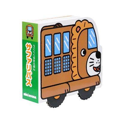 可連結磁鐵車車造型繪本-野生動物園遊園車 (13.5×13.5×4cm)