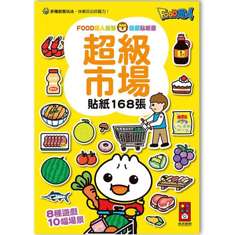 FOOD超人益智遊戲貼紙書-超級市場