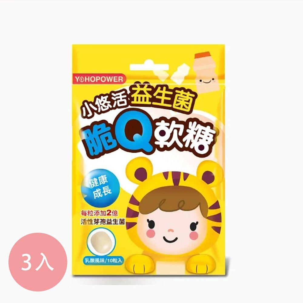 悠活原力 - 小悠活益生菌脆Q軟糖3入-10粒/包