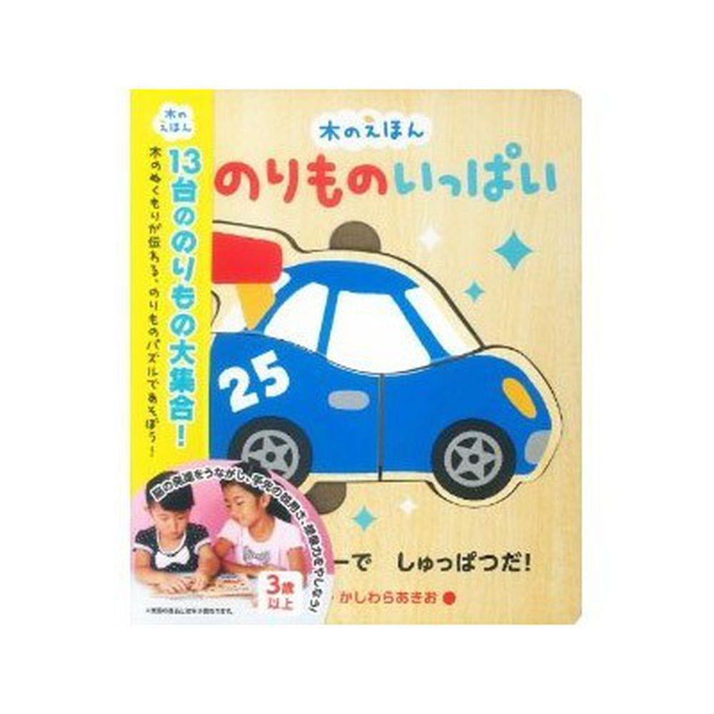 木製拼圖書-交通工具(警車)