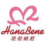 品牌HanaBene 花花班尼推薦
