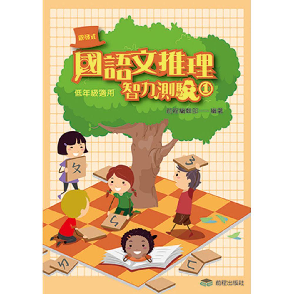 國語文推理智力測驗-低年級(1)