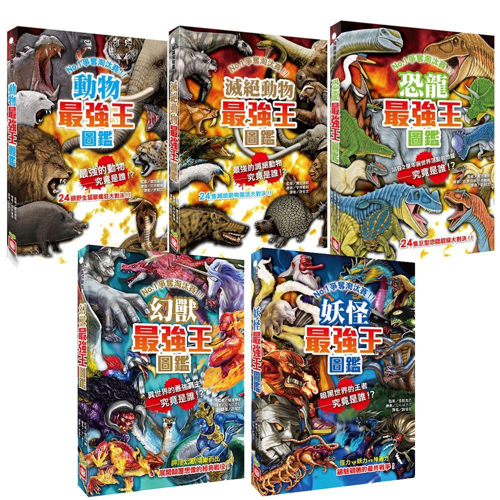 幼福文化 - 知識探險圖鑑(5本合購)