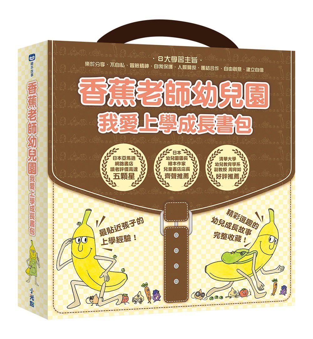 香蕉老師幼兒園-我愛上學成長書包(套組) (1~4完)