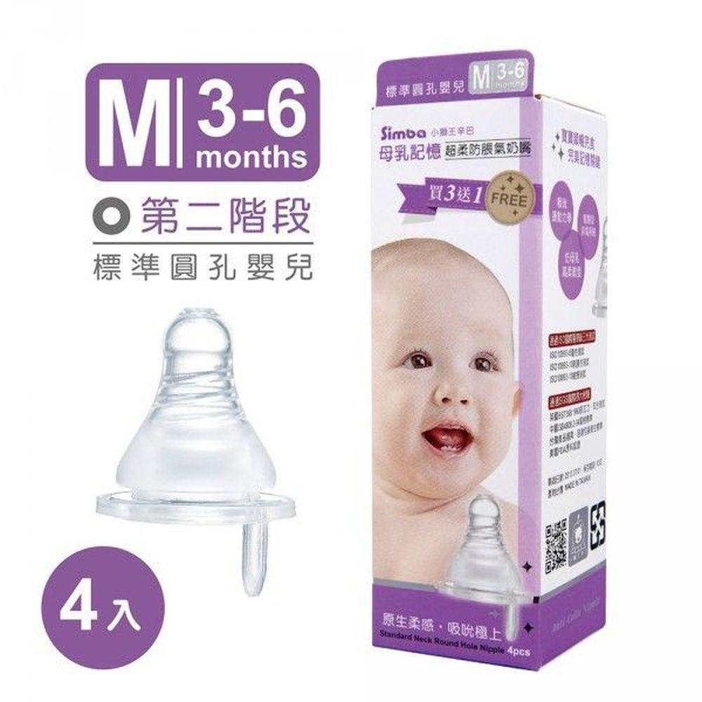 Simba 小獅王辛巴 - 超柔防脹氣標準圓孔奶嘴 (M(嬰兒))-4入/組