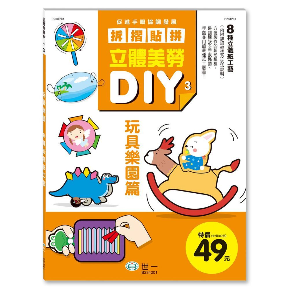 立體美勞DIY-玩具樂園
