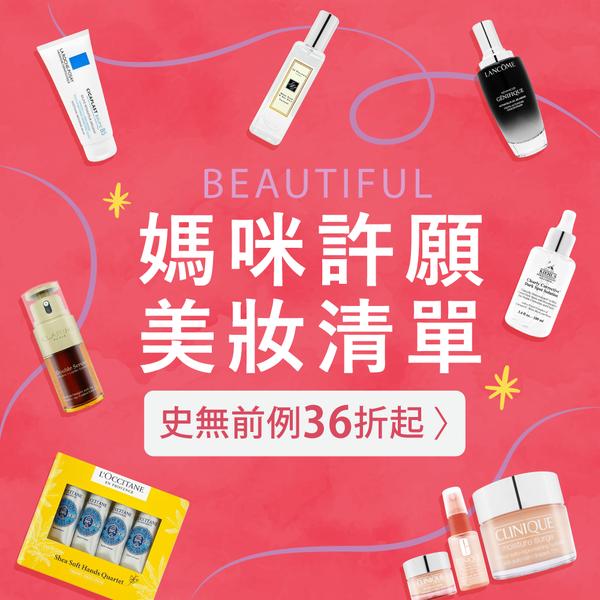 年度熱賣 專櫃保養X沙龍美髮 精選特輯