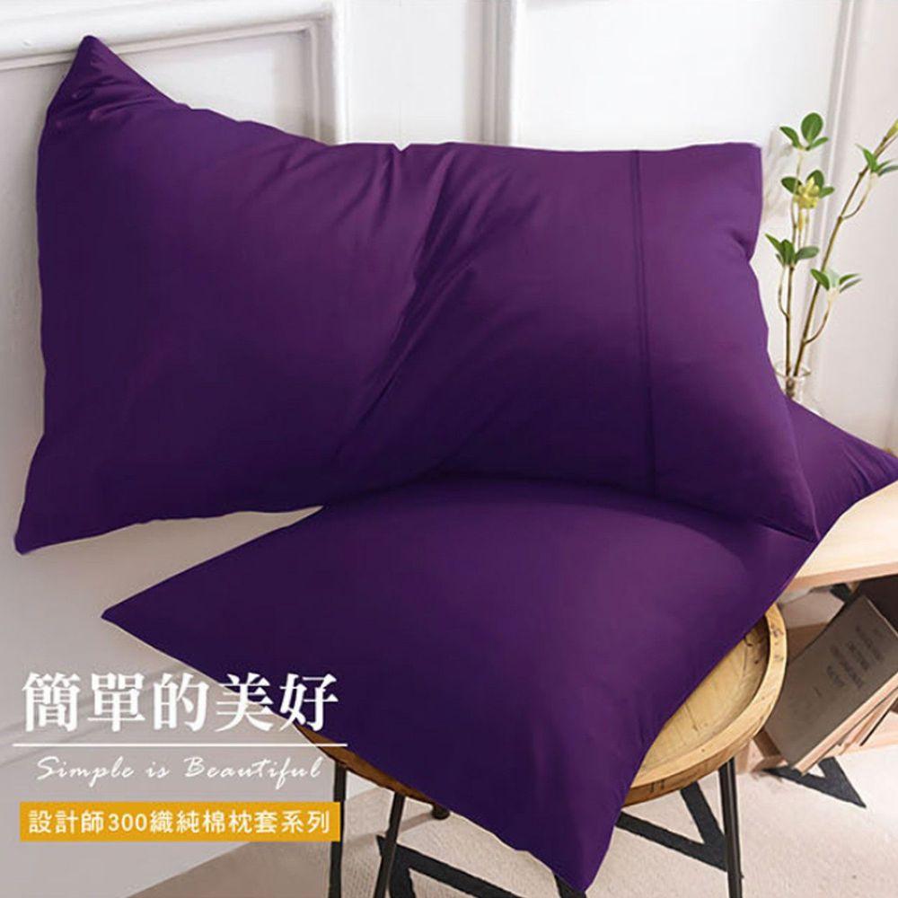 澳洲 Simple Living - 300織台灣製純棉美式信封枕套-亮麗紫-二入