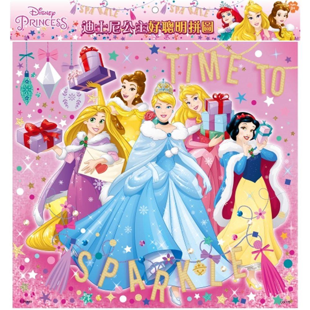 迪士尼公主 好聰明拼圖(B)