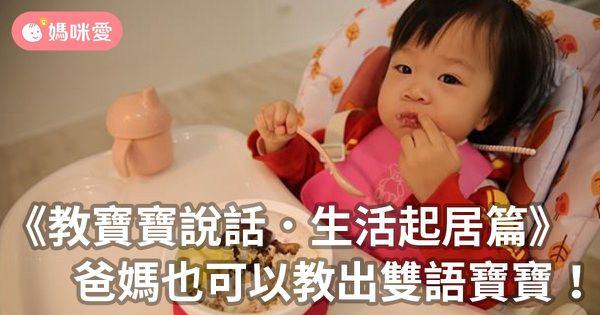 《教寶寶說話.生活起居篇》爸媽也可以教出雙語寶寶!