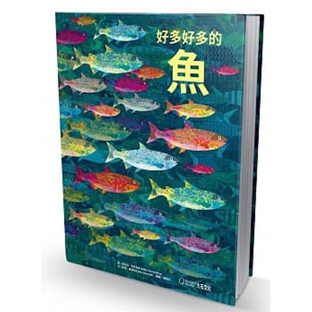 好多好多的魚 (精裝 / 32頁/全彩印刷)