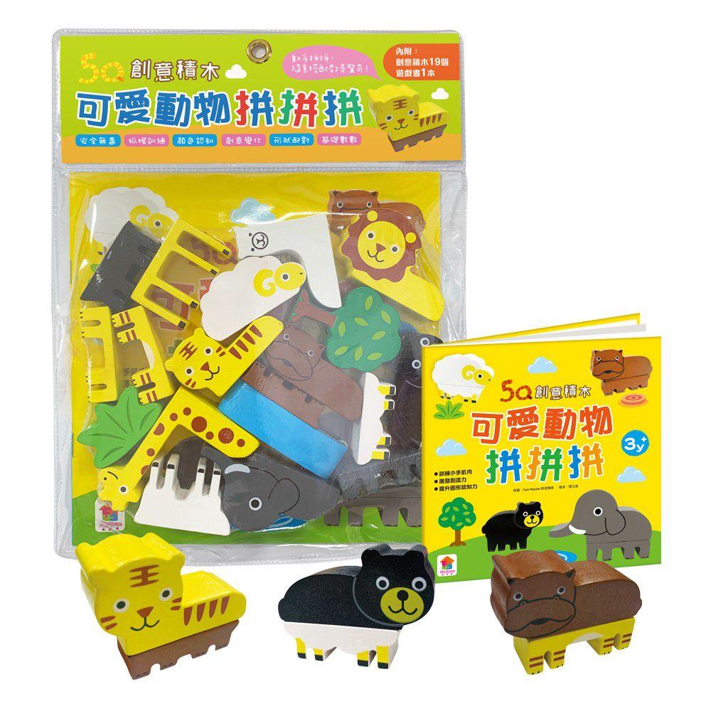 双美生活文創 - 可愛動物拼拼拼-內含19個創意積木+1本互動遊戲書