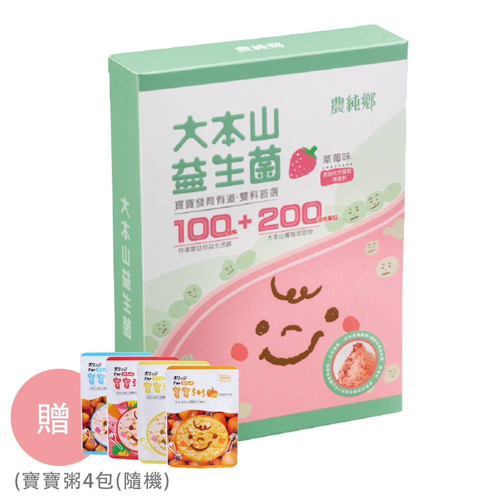 農純鄉 - 大本山益生菌 30入/盒_贈寶寶粥4包(隨機)-30入*2g+寶寶粥x4