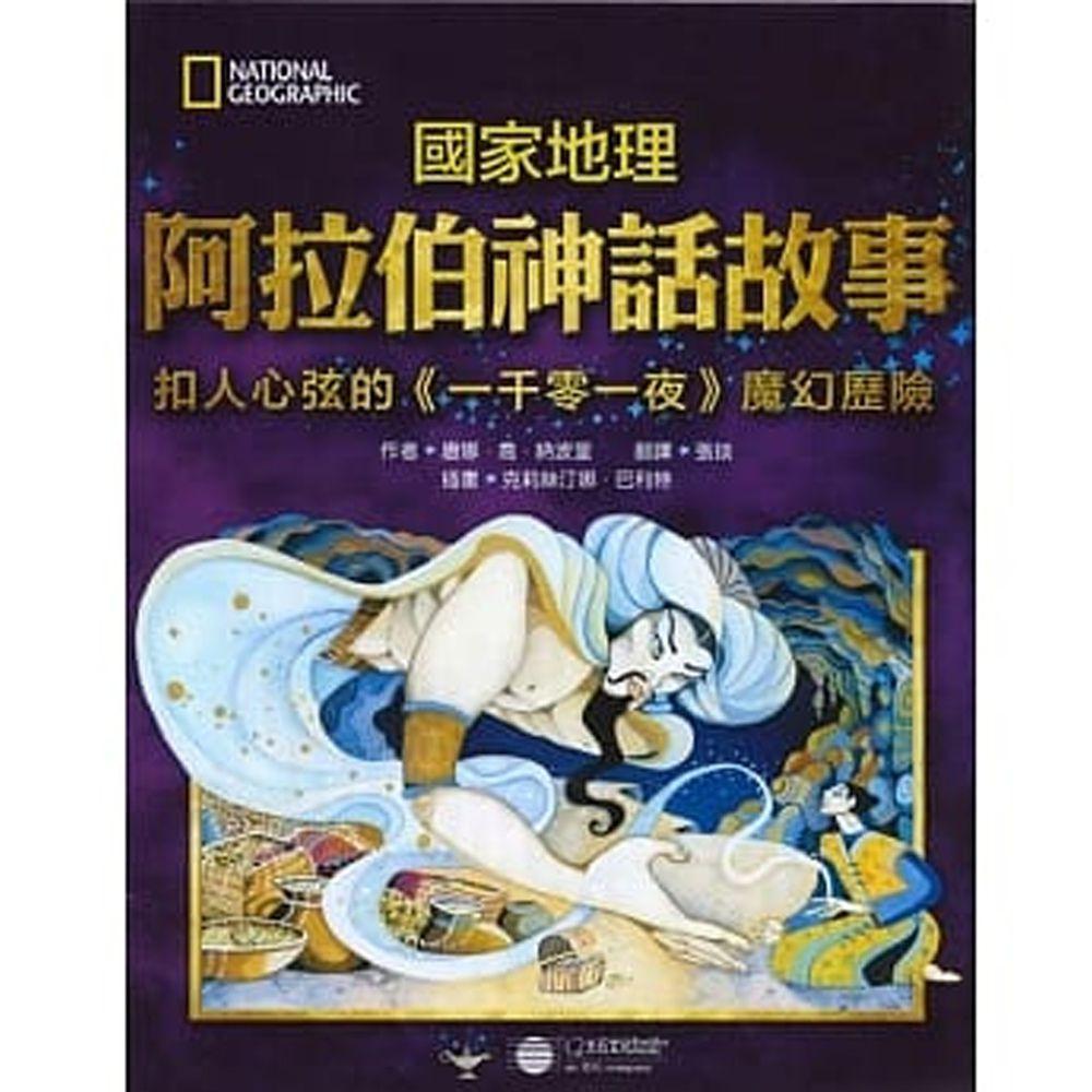 阿拉伯神話故事:扣人心弦的《一千零一夜》魔幻歷險 (精裝 / 208頁  / 全彩印刷)