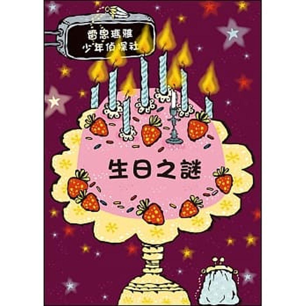 雷思瑪雅少年偵探社★-9:生日之謎
