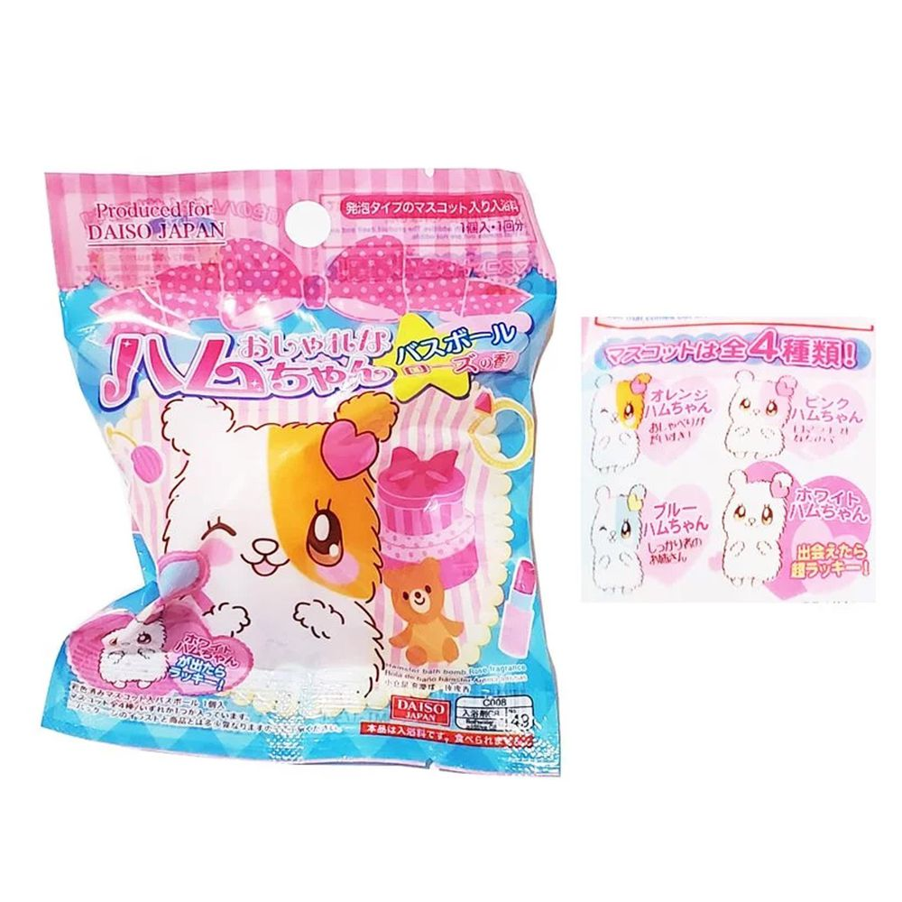 日本進口-玩具入浴球/泡澡球-可愛倉鼠