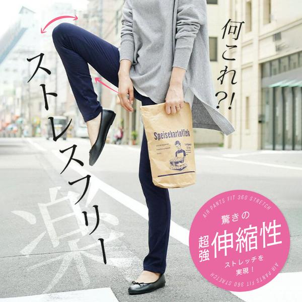 日本 Zootie 彈性顯瘦長褲特輯