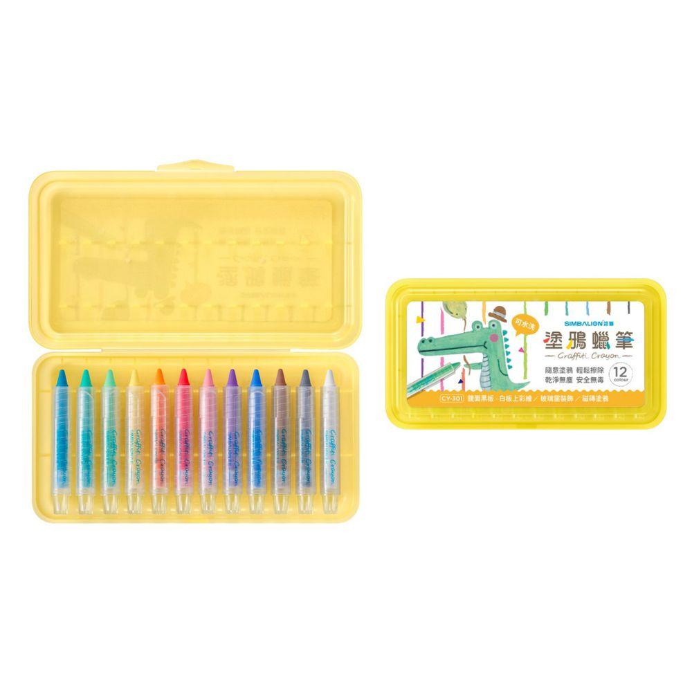雄獅 SIMBALION - 可水洗塗鴉蠟筆12色入-外盒顏色藍/黃隨機