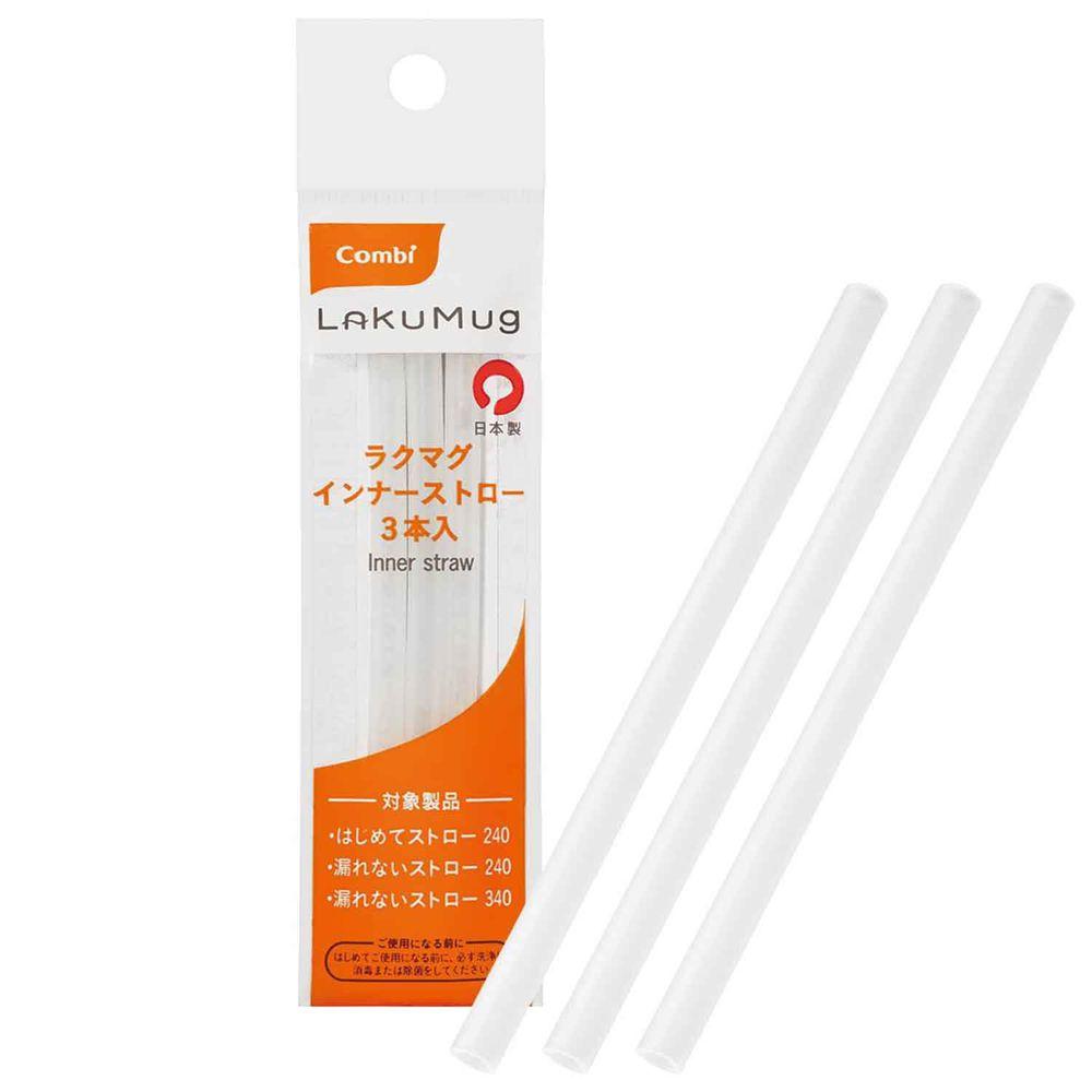 日本 Combi - LakuMug樂可杯內吸管3入組-配件 (4個月以上)
