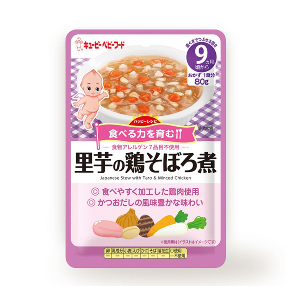 日本KEWPIE - HA-22香芋雞燉菜隨行包-80g