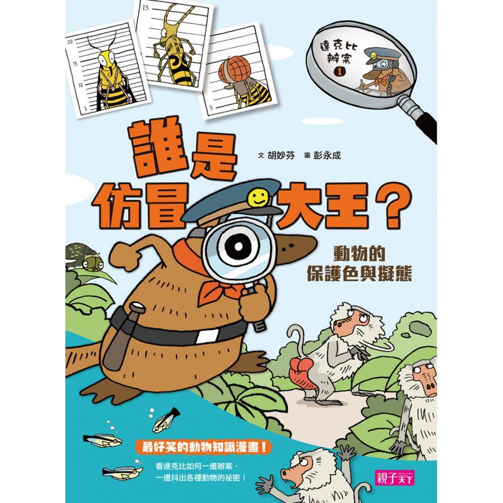 達克比辦案【最好笑動物知識漫畫★】-1:誰是仿冒大王?