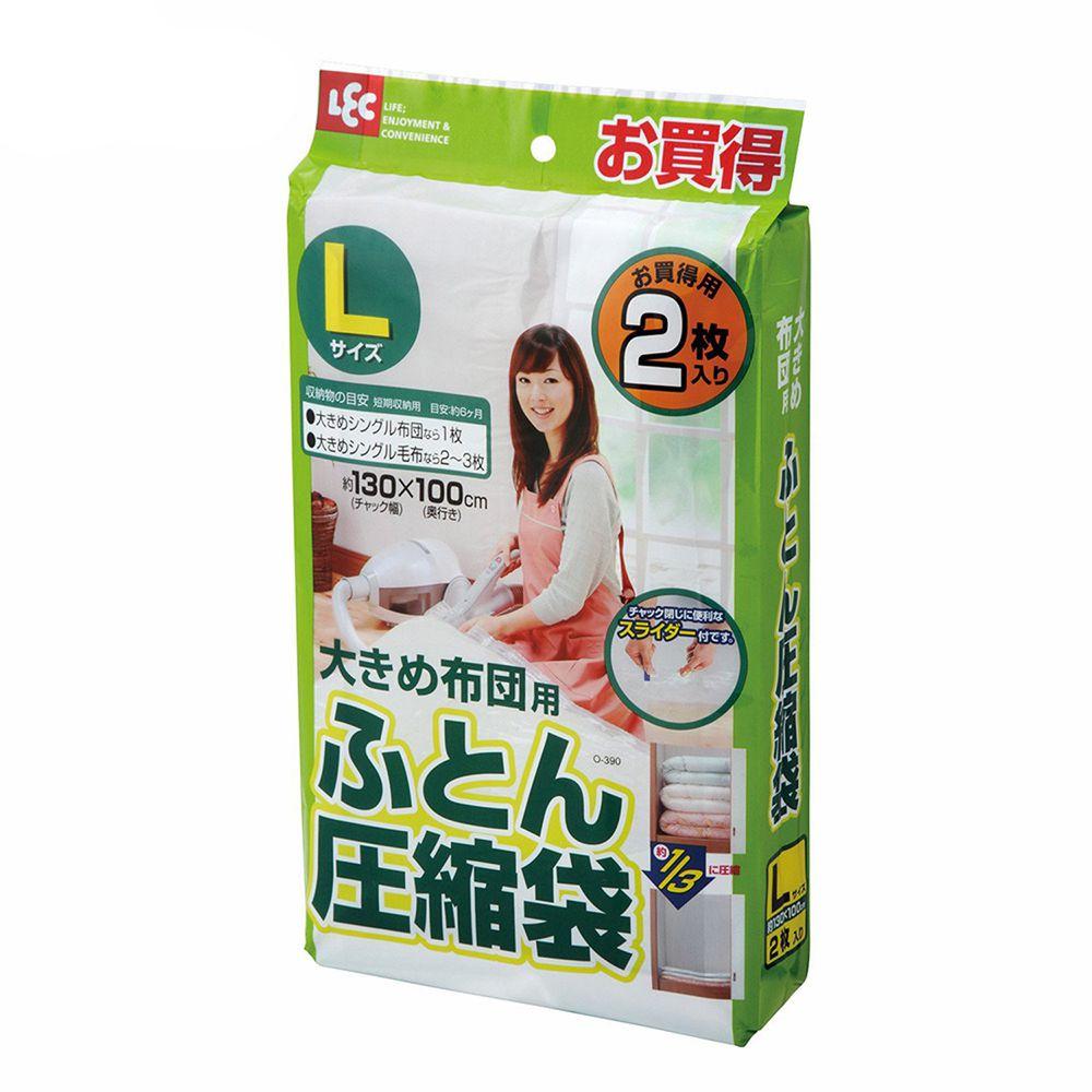 日本 LEC - 棉被壓縮收納袋-L-2入組