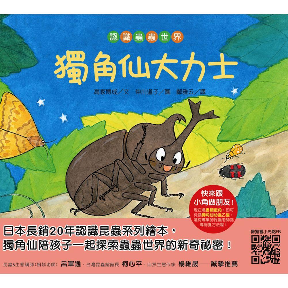 【認識蟲蟲世界】-獨角仙大力士