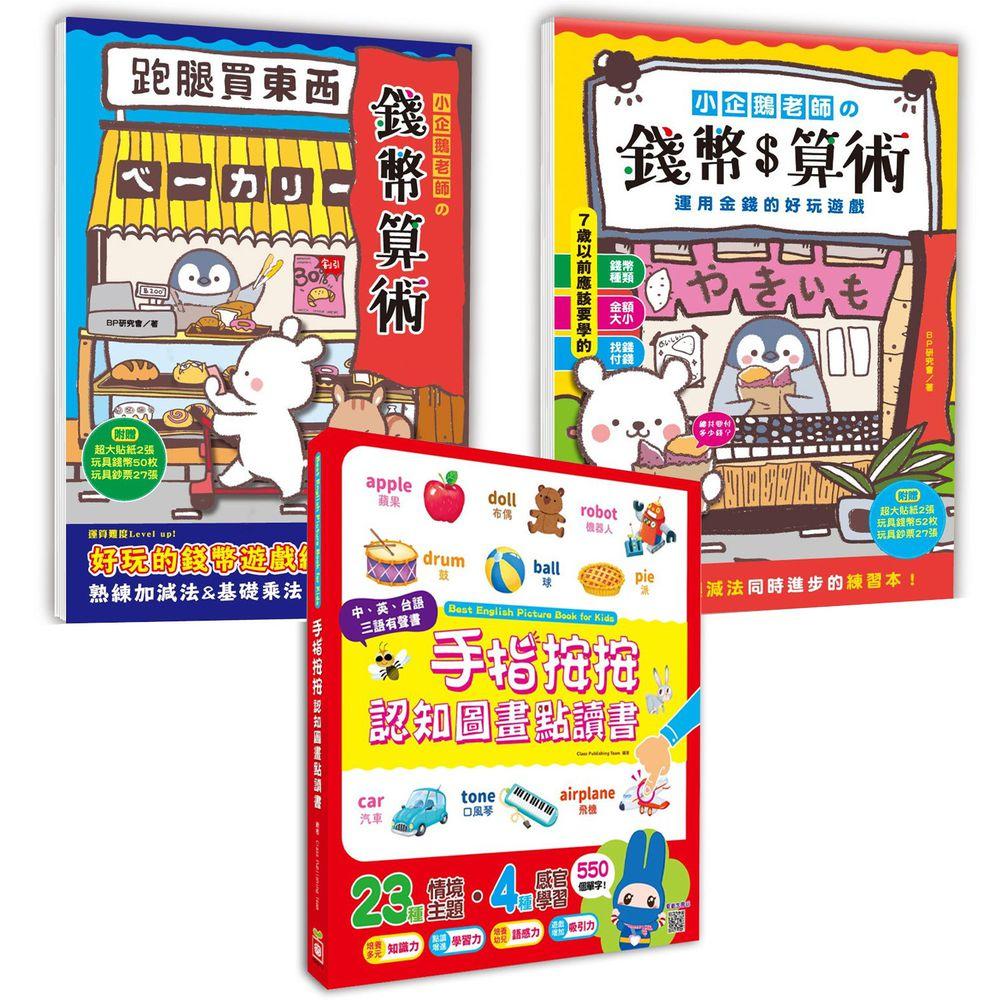 幼福文化 - 手指按按認知圖畫點讀書+小企鵝老師的錢幣算術+跑腿買東西!