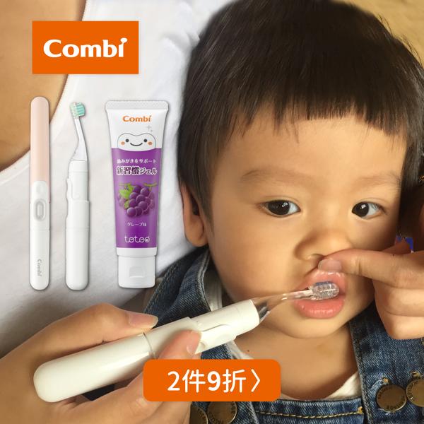 東京歯科大學開發【日本combi】teteo 電動牙刷 / 牙膏