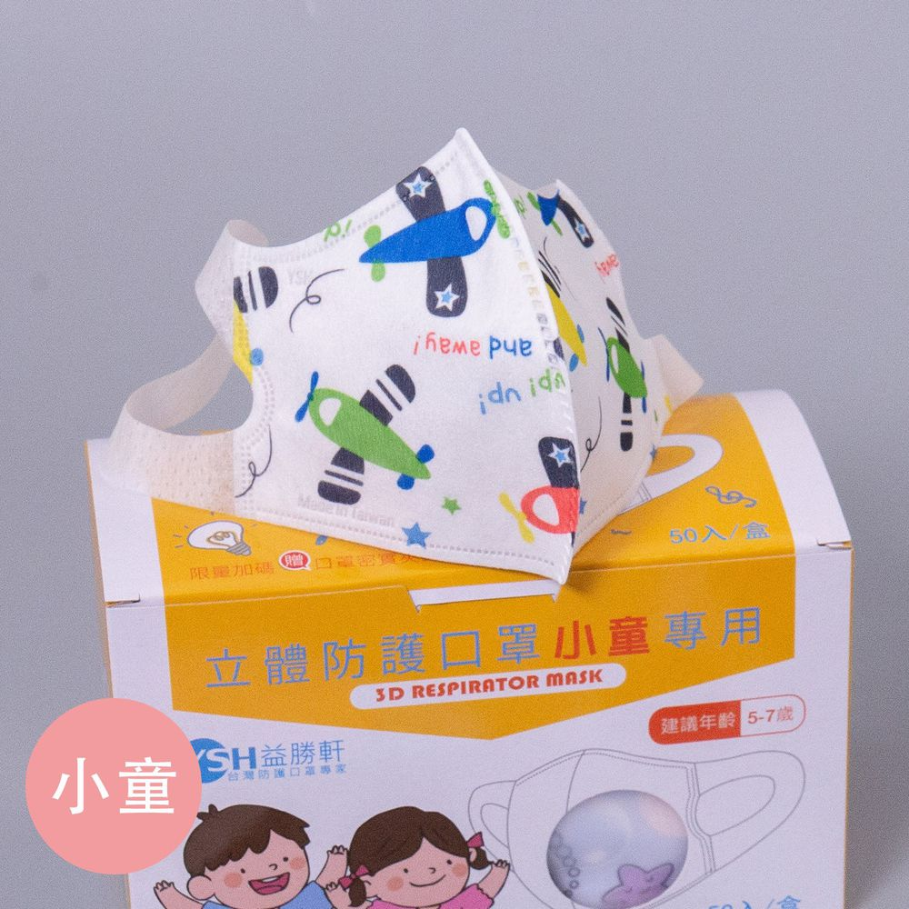 YSH 益勝軒 - 小童3D立體防塵霾口罩-繽紛飛機 (16x11cm-建議5-7歲)-50入/盒(未滅菌)