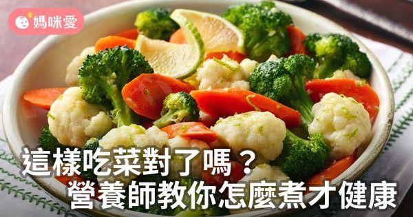 這樣吃菜對了嗎?營養師教你怎麼煮才健康