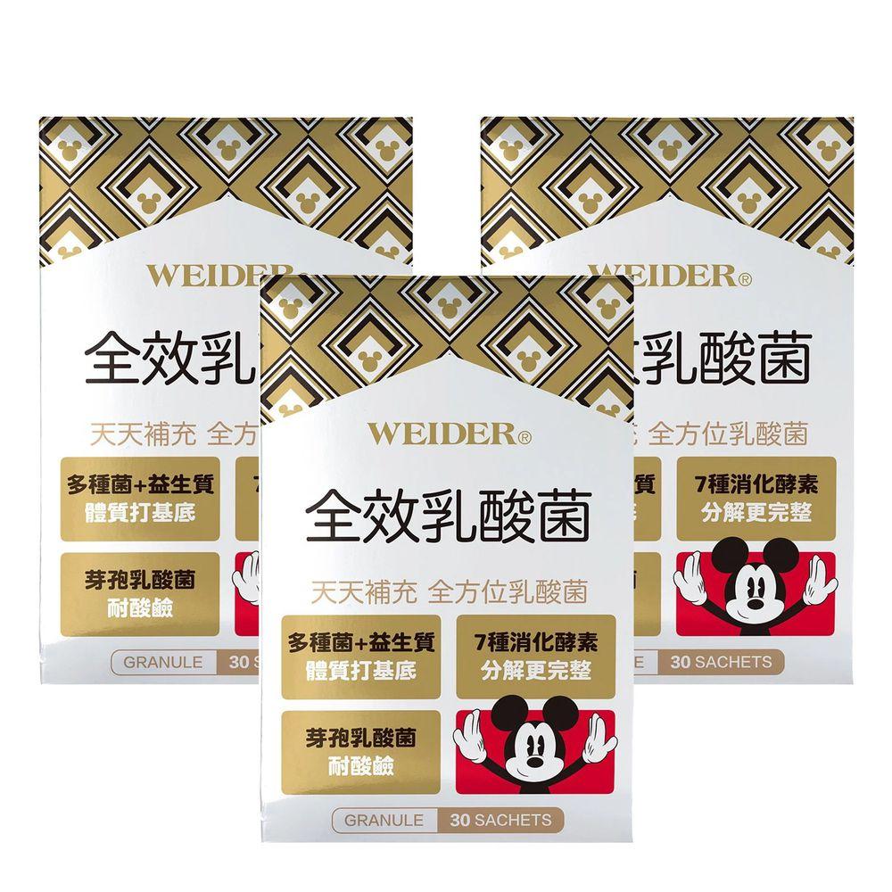 WEIDER 美國威德 - 全效乳酸菌-30包/盒*3