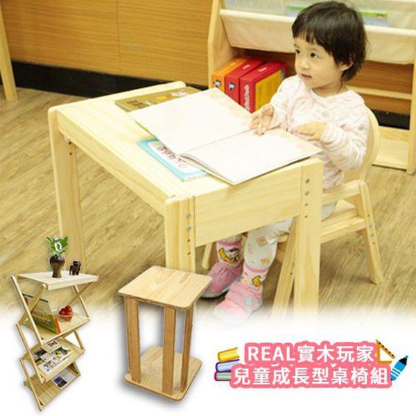 REAL 實木玩家 兒童成長桌椅✕書報架✕免組裝實木沙發邊桌