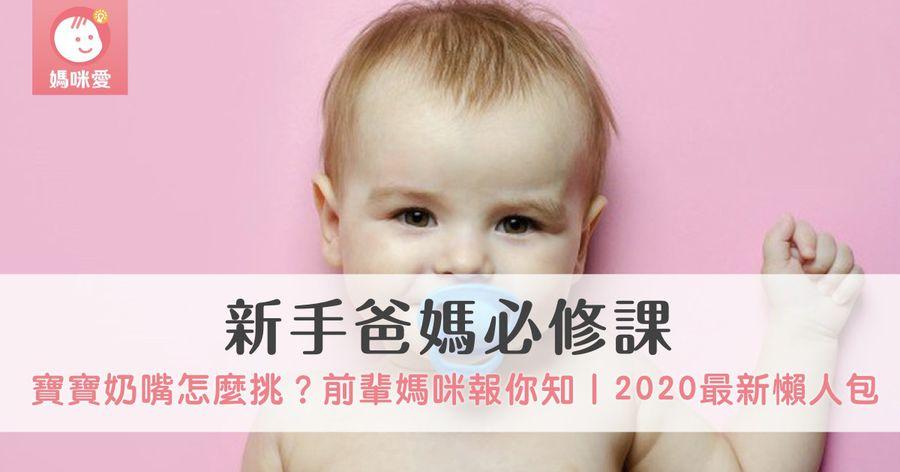 【新手爸媽必修課】寶寶奶嘴怎麼挑? 前輩媽咪報你知|2020最新版懶人包