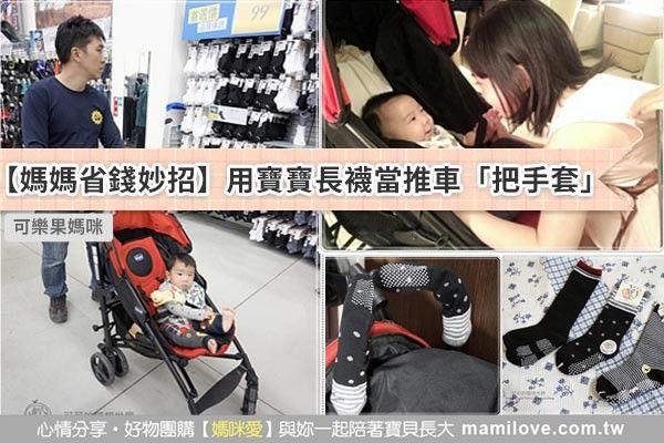 【媽媽省錢妙招】用寶寶長襪當推車「把手套」