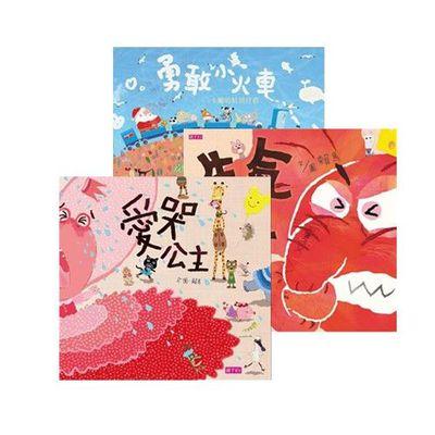【不哭不氣要勇敢】賴馬情緒繪本三部曲-《愛哭公主》+《生氣王子》+《勇敢小火車》