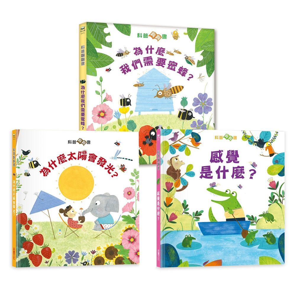 采實文化 - 【合購組】科普翻翻書3冊-為什麼我們需要蜜蜂?+太陽為什麼會發光?+感覺是什麼?