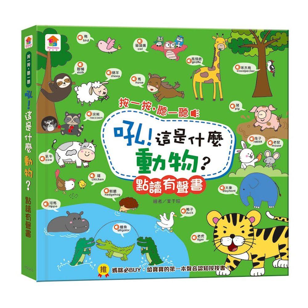 吼!這是什麼動物?點讀有聲書-中英台3語+45種動物音效+10首兒歌+互動遊戲