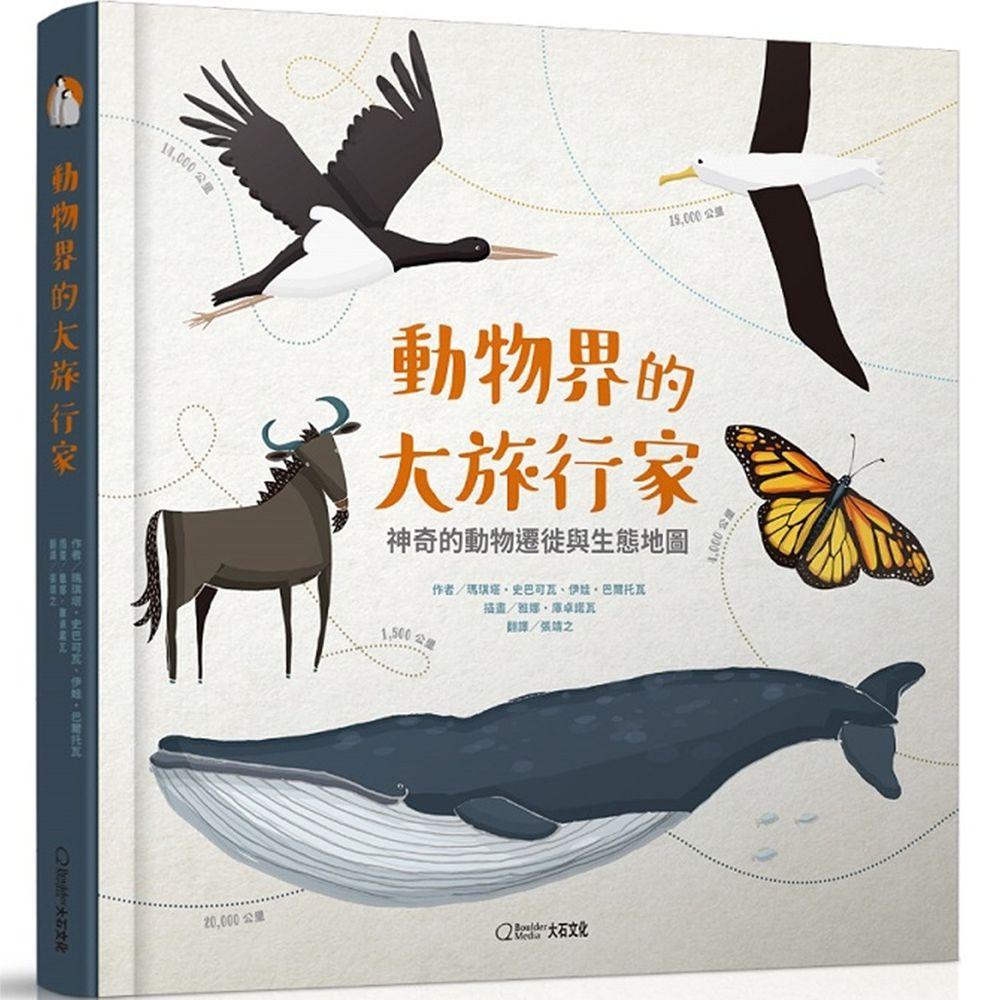 動物界的大旅行家 (精裝 /48頁 /全彩印刷)