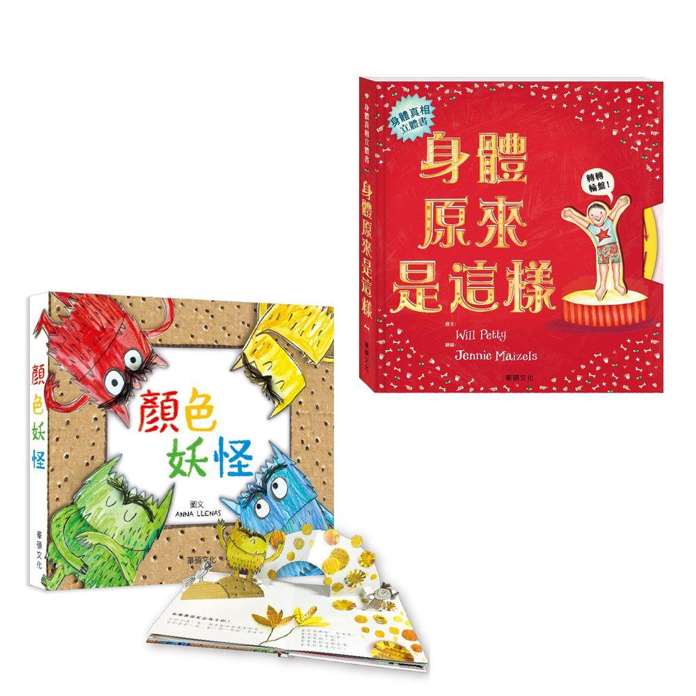 華碩文化 - 身體原來是這樣+顏色妖怪(中文)
