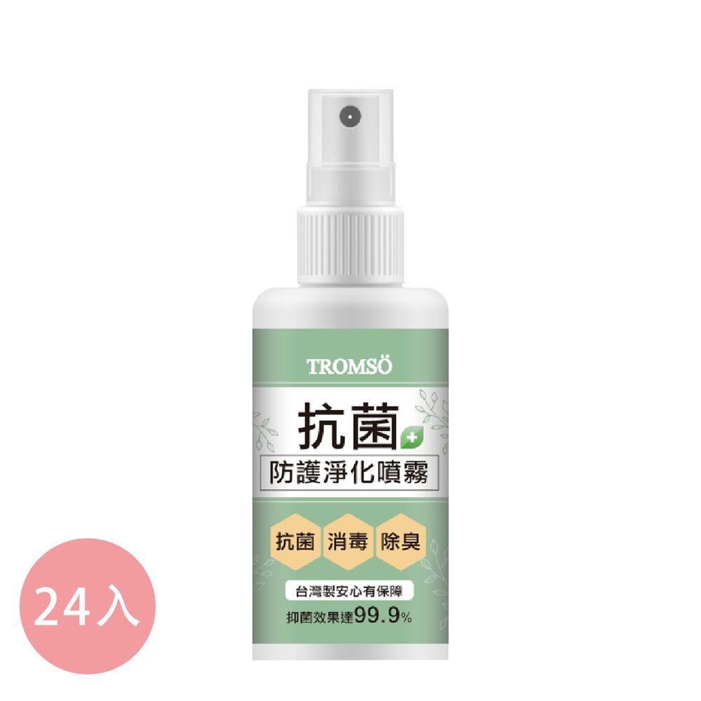 TROMSO - 次氯酸抗菌防護淨化噴霧-120ml (24入)