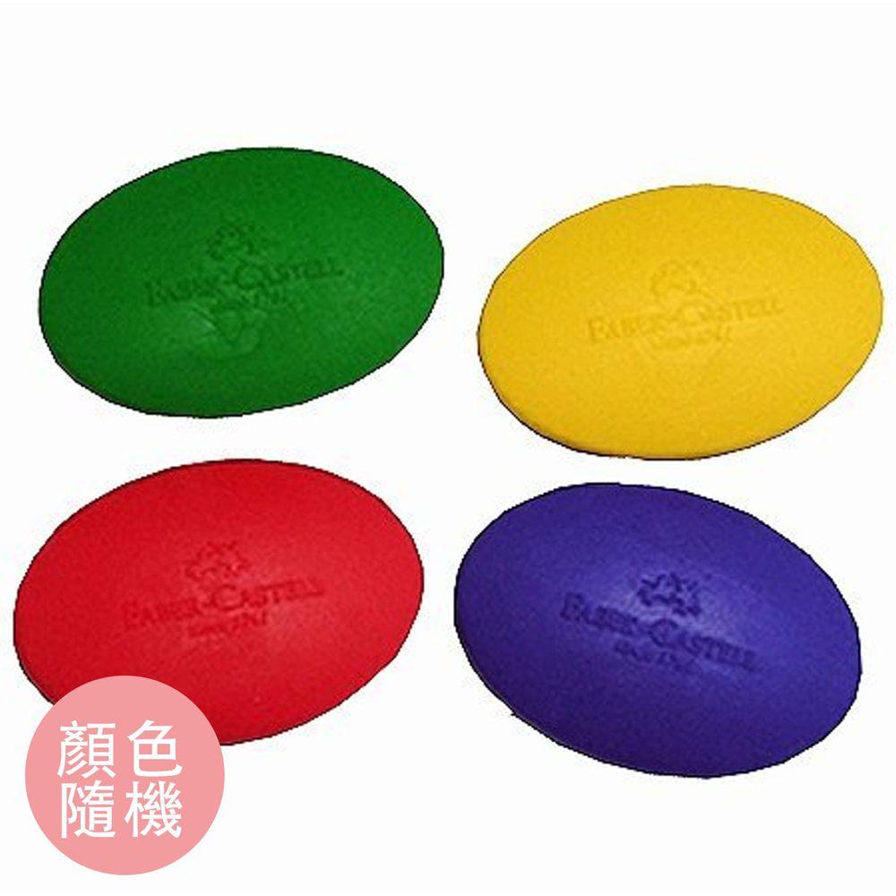 輝柏 FABER-CASTELL - 可愛貝貝橡皮擦-橢圓形-顏色隨機