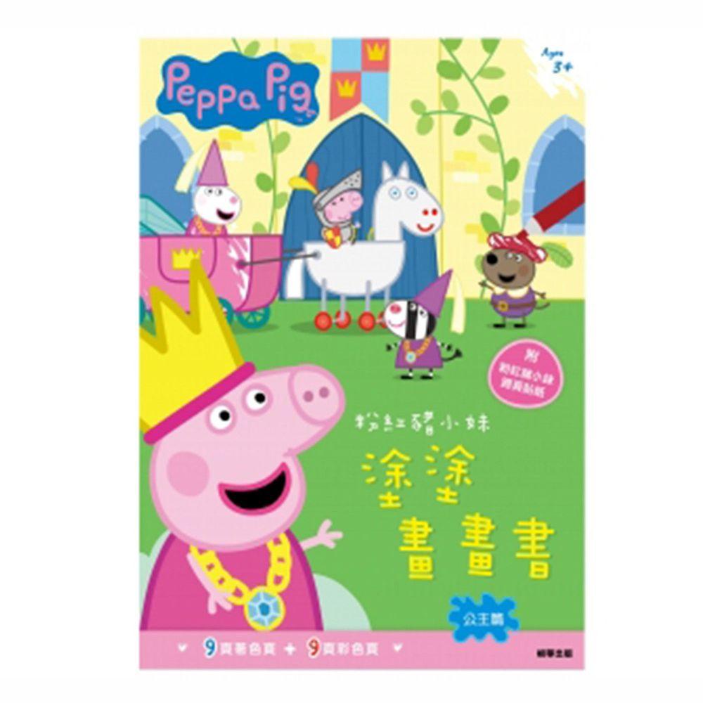 粉紅豬小妹 塗塗畫畫書─公主篇