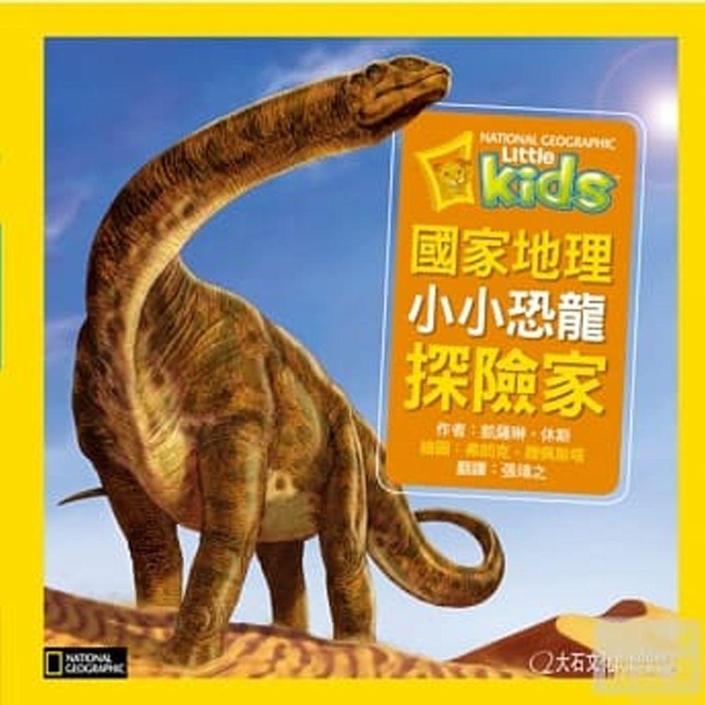 小小恐龍探險家 (精裝 / 128頁 / 全彩印刷)